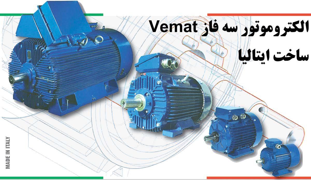 الکترو موتور Vemat