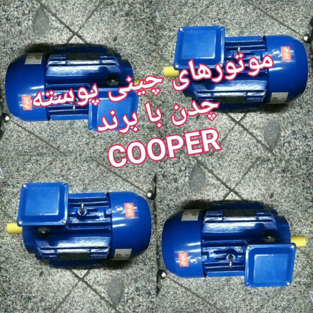 الکتروموتور کوپر