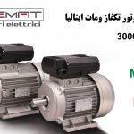الکترو موتور ومات RPM 3000 تکفاز
