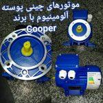 پوسته آلومینیوم کوپر COOPER